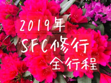 2019年SFC修行・全行程