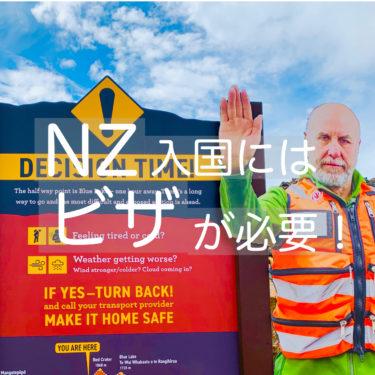 ニュージーランド入国時のビザ取得が義務化!