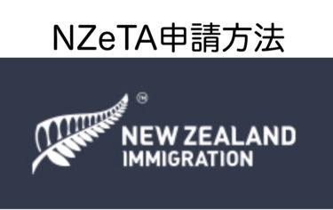 2020年最新NZeTA申請方法まとめ