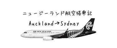 ニュージーランド航空NZ105便搭乗記オークランド発シドニー行