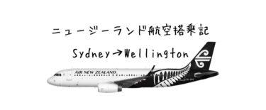 ニュージーランド航空NZ842便搭乗記シドニー発ウェリントン行
