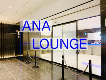 羽田空港国際線 ANA LOUNGE 110番ゲート側or114番ゲート側 使うならどっち?