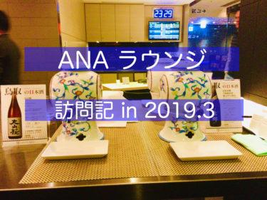 羽田空港国際線ターミナル ANAラウンジ訪問記(2019年3月)
