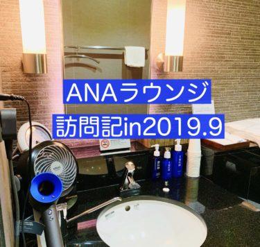 羽田空港国際線ターミナルANAラウンジ訪問記(2019年9月)