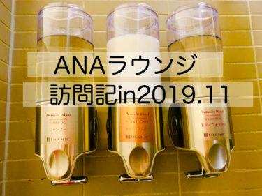 羽田空港国際線ターミナルANAラウンジ訪問記(2019年11月)