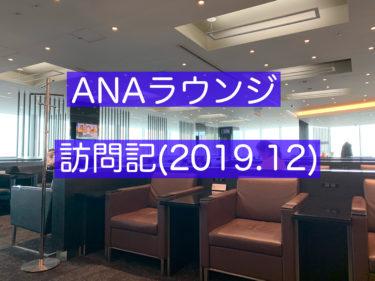 羽田空港国際線ターミナルANAラウンジ訪問記(2019年12月)
