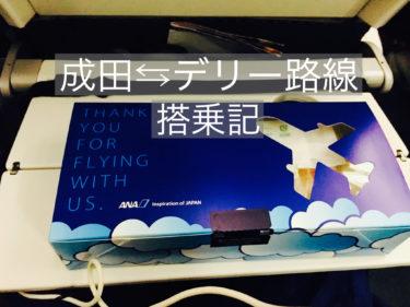 成田⇆デリー路線NH827/828エコノミークラス搭乗記