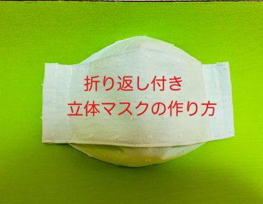 西村大臣のマスク【折り返し付き立体マスク(ポケット付き)】の作り方