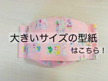 西村大臣のマスク【折り返し付き立体マスク】大きいサイズの型紙はこちら