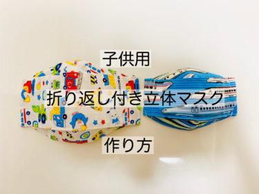 子供用折り返し付き立体マスクの作り方(無料型紙あり)