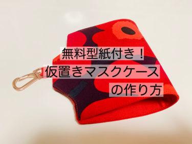 マスクを清潔保管!仮置きマスクケース(マスクカバー)の作り方(無料型紙付き)