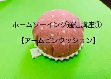 おうちで学べる日本ヴォーグ社の【ホームソーイング通信講座】