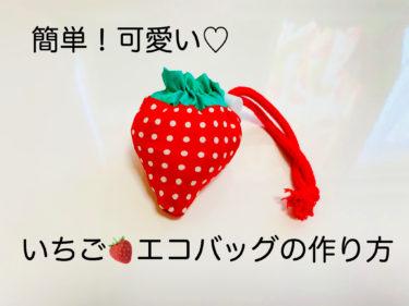 超可愛い!イチゴ型巾着のエコバッグ・作り方