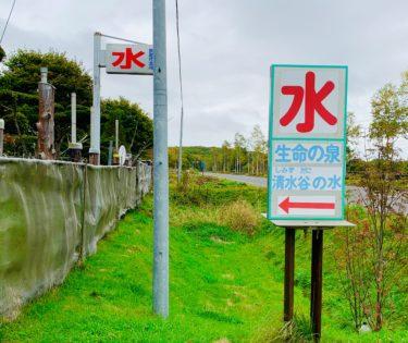 生命の水/清水谷の水 in 釧路