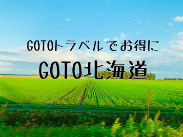 GOTOトラベルキャンペーンでお得にGOTO北海道