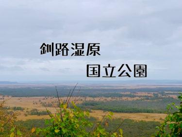 釧路湿原国立公園へ行こう!見どころと感想まとめました。