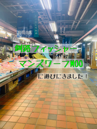 釧路フィッシャーマンズワーフMOOでお買い物/GOTO地域共通クーポンは使える?