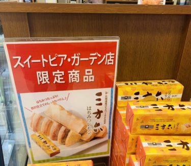 柳月スイートピアガーデン店/大通本店の楽しみ方・買うべき限定商品はこちら!