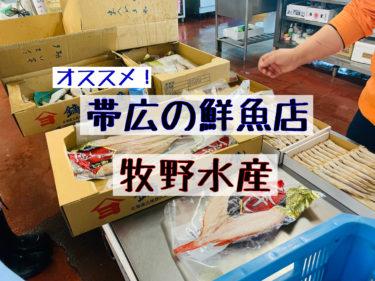 (株)牧野水産~帯広のおすすめ鮮魚店~