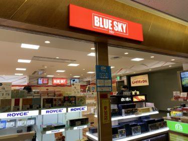 釧路空港でGOTOトラベル地域共通クーポンは使える?