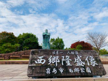 西郷隆盛像を見るなら「西郷公園」へ!