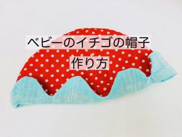 ベビーのいちご帽子の作り方(無料型紙付き)
